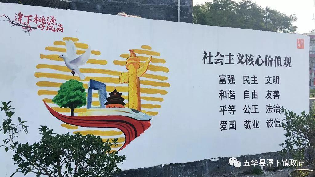 核心价值观宣传漫画_多彩缤纷墙绘谱写乡村振兴新篇章 - 梅州文明网