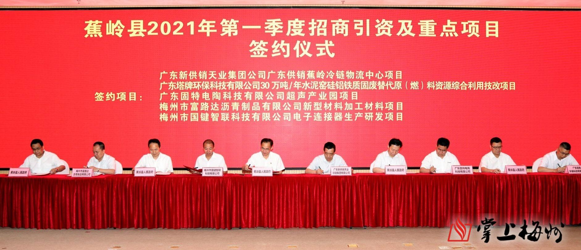 总投资27.45亿元!蕉岭2021年第一季度招商引资及重点项目集中签约、动工仪式举行