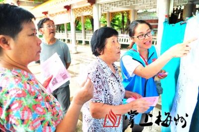 """""""我的社区我来hua"""" 梅南社区游园活动吸引群众参与社区共建"""
