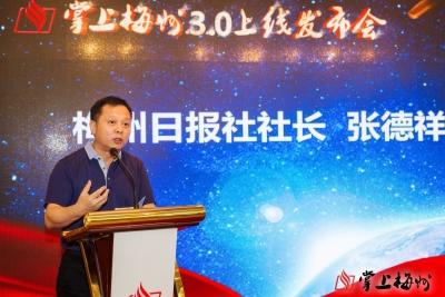 """梅州日报媒体融合又登新台阶,""""掌上梅州""""客户端3.0今日起航"""