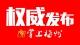 """醉酒驾车 妨害公务!梅州市人防办副调研员梁青晖被""""双开"""""""