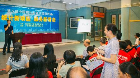 """梅州举办""""中国统计开放日""""活动 重点关注这""""三新"""""""