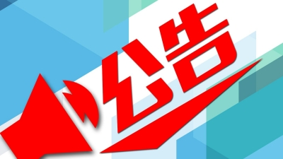 兴宁市农村信用合作联社第三届社员代表大会第四次会议决议公告