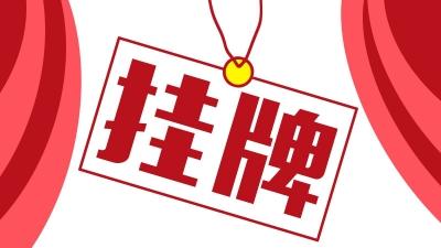 客商财税前海股权交易中心挂牌