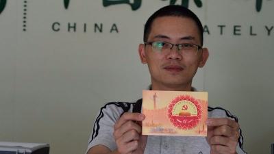 十九大主题纪念邮票18日发行 众多集邮爱好者热捧