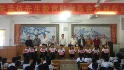 """丰顺球山中学举行""""朱孟依先生教育助学基金""""发放仪式"""