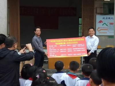 广州市协作办公室到汤坑第二中心侨育学校开展教育帮扶活动