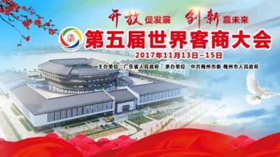 第五届世界客商大会