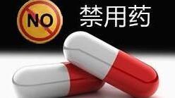 食药监总局禁用一款产自印度的雷贝拉唑钠原料药