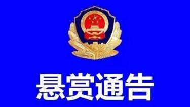 看到他请报警!警方悬赏10万追捕广东潮州致3死6伤涉枪案疑犯