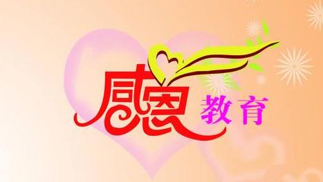"""丰顺县汤南镇就正学校举办""""感恩盛宴"""""""