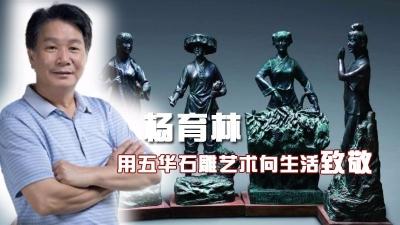 工艺大师丨杨育林:用五华石雕艺术向生活致敬