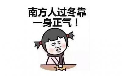 粤北高寒山区最低零下五度,广东现大面积5度低温