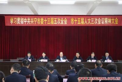 兴宁市司法行政会议召开,部署2018年工作