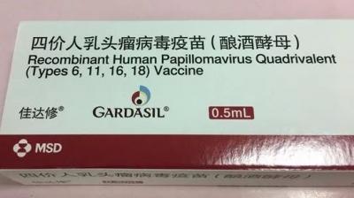 即日起,梅城江南社区卫生服务中心可接种四价宫颈癌疫苗