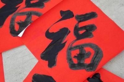 """丰顺组织20多位书法家为群众送""""道德春联"""""""