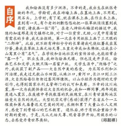 书画丨天高云淡——邱超祥国画作品展
