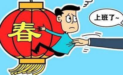 """""""春节综合征""""如何破? 专家给四大症状把脉开方"""