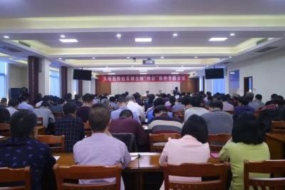 """大埔县举行传达贯彻全国""""两会""""精神专题会议"""