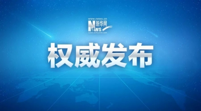 重磅!中国扩大开放,重大举措来了!