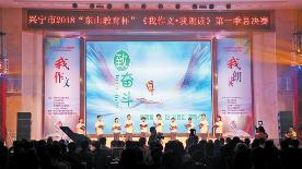 """兴宁""""我作文 我朗读""""总决赛闭幕,罗灵子摘桂冠"""