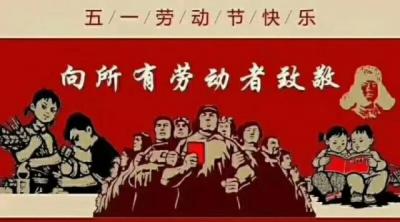 """""""五一""""快乐!劳动者最光荣!《援藏日记》——记我的援友林金友"""