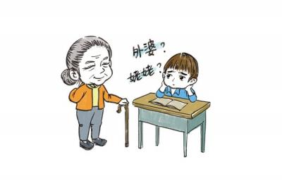"""人民日报谈""""外婆""""改""""姥姥"""":推广普通话不是消灭方言"""