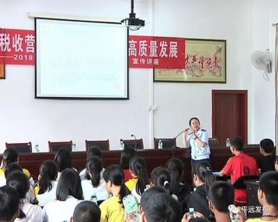 平远县开展税法知识进校园活动