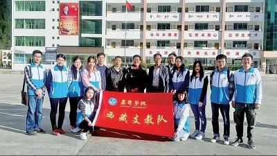 支教团队积极支援西藏建设