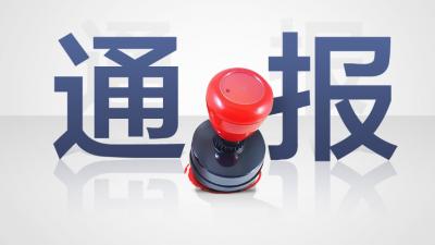 福建省生态环境厅通报泉港碳九泄漏:持续跟踪监测大气环境质量