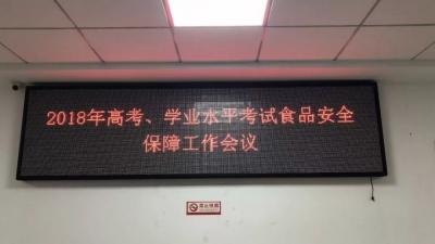 梅江区食药监局部署高考期间考生饮食安全保障工作