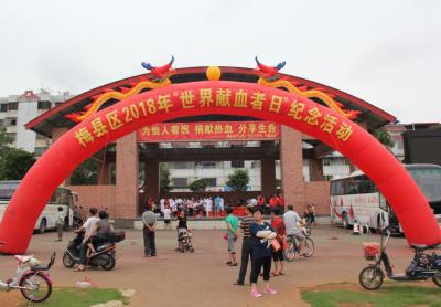 梅县区举行2018世界献血者日纪念活动 献血量达21000cc