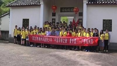 """海外华裔青少年""""中国寻根之旅""""夏令营走进平远"""