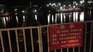 因我市有大到暴雨,梅城东山人行浮桥封闭禁行