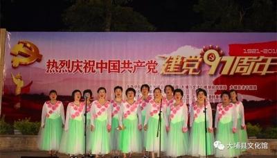 大埔县举行庆祝中国共产党建党97周年文艺晚会