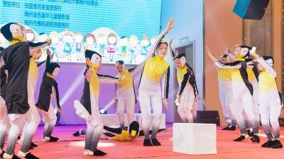 """""""梅州义乌杯""""少儿舞蹈大赛决赛圆满落幕"""