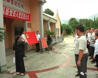 """平远县举办""""七一""""宣誓暨重走红军路活动"""