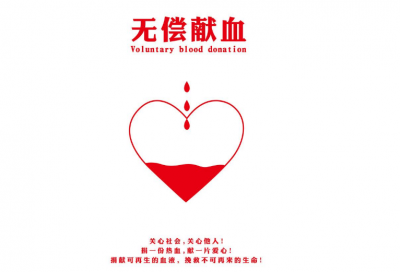 梅州召开无偿献血表彰大会   多个单位及个人获殊荣