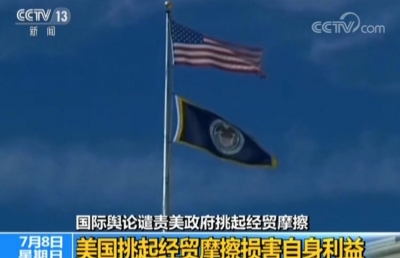 国际舆论谴责美政府挑起经贸摩擦