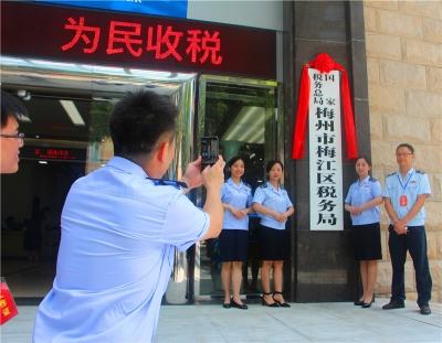 梅州市县乡级新税务机构今日统一挂牌