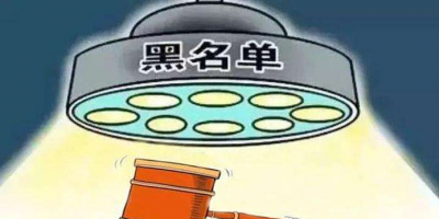 曝光!梅县区人民法院公布2018年第二批失信名单