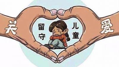 梅县区举办关爱留守儿童活动