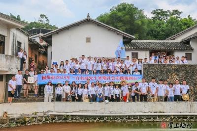 百名研究生暑期社会实践梅州行