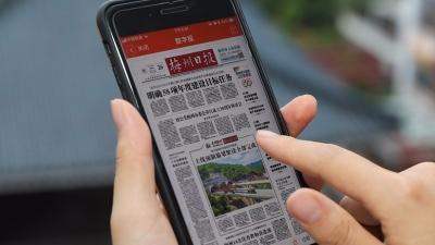 """资讯打开新方式!梅州日报""""轻报纸""""上线啦!"""