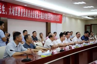 邓振龙先生、大埔县教育发展基金会颁发120万奖教奖学金