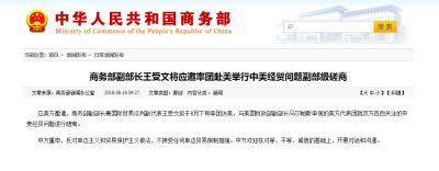 商务部副部长王受文将率团赴美举行中美经贸问题副部级磋商
