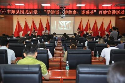 丰顺300所新时代文明实践中心同时揭牌开讲