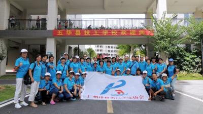 广州番禺区游泳协会到五华开展对口帮扶交流活动