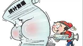 中办国办印发《防范和惩治统计造假、弄虚作假督察工作规定》