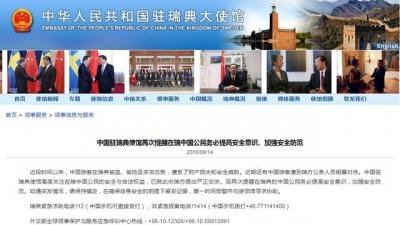 中国驻瑞典使馆提醒在瑞中国公民提高安全意识